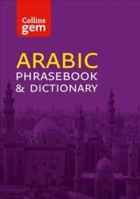 Collins Gem Easy Learning Arabic Phrasebook (Collins Gem) (Reprint)