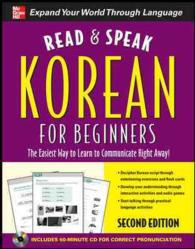 Read & Speak Korean for Beginners : The Easiest Way to Learn to Communicate Right Away! (Read and Speak Languages for Beginners) (2 CSM PAP/)