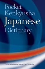 Pocket Kenkyusha Japanese Dictionary (New)