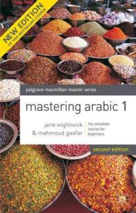 Mastering Arabic (Palgrave Masters Series (Languages)) (2ND)