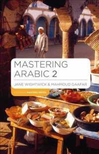 Mastering Arabic 2 (Palgrave Masters Series (Languages))