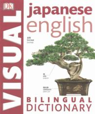 Japanese-english Bilingual Visual Dictionary (Dk Bilingual Visual Dictionary) -- Paperback / softback