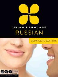 Living Language Russian (4-Volume Set) : Complete Edition: Beginner to Advanced <4 vols.> (4 vols.) (CSM COM/PA)