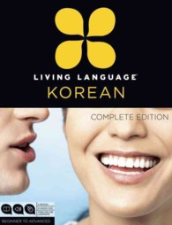 Living Language Korean : Beginner to Advanced: Complete Edition (Linving Language) (BOX PCK CS)