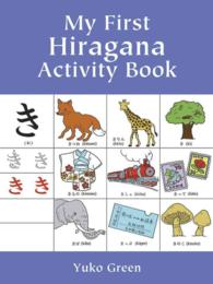 My First Hiragana Activity Book