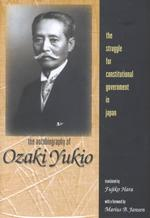 The Autobiography of Ozaki Yukio : The Struggle for Constitutional Government in Japan