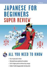 Japanese for Beginners Super Review (Super Reviews Study Guides) (2ND)