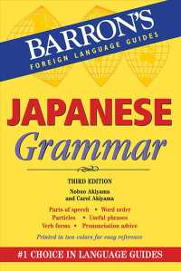 Japanese Grammar (Barron's Foreign Language Guides) (3 BLG)
