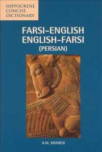 Farsi-English/English-Farsi (Persian) Concise Dictionary (Bilingual)