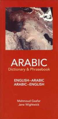 English-Arabic Arabic-English Dictionary &amp; Phrasebook (Hippocrene Dictionary &amp; Phrasebooks) (Bilingual)