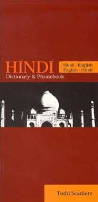 Hindi-English/English-Hindi : Dictionary &amp; Phrasebook (Hippocrene Dictionary &amp; Phrasebooks) (Bilingual)