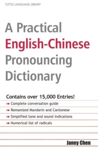 A Practical English-Chinese Pronouncing Dictionary : English, Chinese Characters, Romanized Mandarin and Cantonese (Tuttle Language Library) (Reprint)