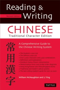 Reading and Writing Chinese (Traditional) (Revised)