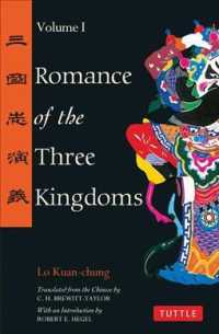 Romance of the Three Kingdom 1 &lt;1&gt;