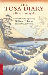 The Tosa Diary (Tuttle Classics of Japanese Literature) (Bilingual)