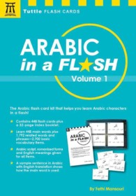 Arabic in a Flash Vol.1 &lt;1&gt; (CRDS)