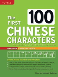 First 100 Chinese Characters(Simplified)