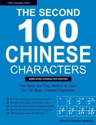 Second 100 Chinese Characters(Simplified (Bilingual)