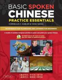 Basic Spoken Chinese Practice Essentials : An Introduction to Speaking and Listening for Beginners (Basic Chinese) (PAP/CDR BL)