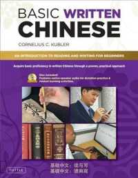 Basic Written Chinese : Move from Complete Beginner Level to Basic Proficiency (PAP/CDR)
