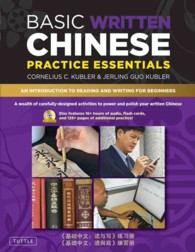Basic Written Chinese Practice Essentials : An Introduction to Reading and Writing for Beginners (PAP/CDR)