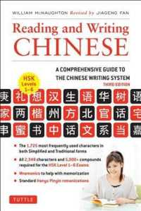 Reading and Writing Chinese : A Comprehensive Guide to the Chinese Writing System (3RD)