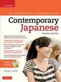 Contemporary Japanese Vol.1 : An Introductory Language Course Second Edition (PAP/COM RE)