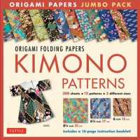 Origami Paper Jumbo Pack : Kimono Patterns; 300 Sheets, 12 Patterns, 3 Sizes - 6 Inch; 6 3/4 Inch and 8 1/4 Inch (BOX PAP/UN)