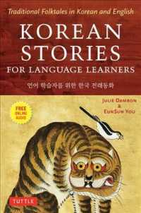 Korean Stories for Language Learners (PAP/COM BL)