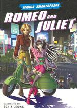 Romeo and Juliet (Manga Shakespeare) -- Paperback