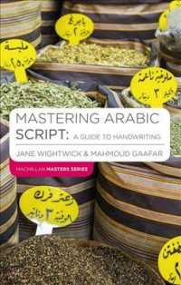 Mastering Arabic Script: A Guide to Handwriting (Palgrave Masters Series (Languages))