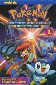Pokemon Diamond and Pearl Adventure! 1 (Pokemon Diamond and Pearl Adventure)
