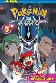 Pokemon Diamond and Pearl Adventure! 5 (Pokemon Diamond and Pearl Adventure)