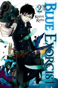 Blue Exorcist 2 (Blue Exorcist)