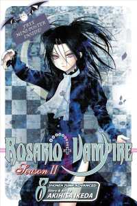 Rosario + Vampire: Season II 8 : The Secret of the Rosario (Rosario+vampire)