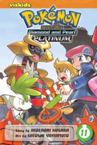Pokemon Adventures 11 : Diamond and Pearl/ Platinum (Pokemon Adventures)