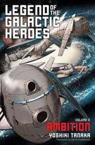 Legend of the Galactic Heroes : Ambition (Legend of the Galactic Heroes)