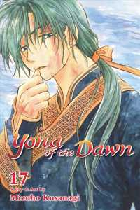 Yona of the Dawn 17 (Yona of the Dawn)