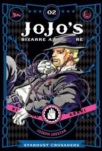 JoJo's Bizarre Adventure Part 3 Stardust Crusaders 2 : Shonen Jump Advanced Edition (Jojo's Bizarre Adventure Part 2 Battle Tendency) (Deluxe)
