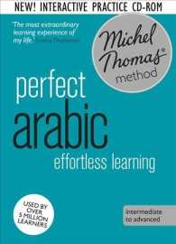 Michel Thomas Method Perfect Arabic (6-Volume Set) : Intermediate to Advanced (Michel Thomas Method) <6 vols.> (6 vols.) (COM/BKLT B)