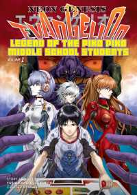 Neon Genesis Evangelion Legend of the Piko Piko Middle School Students 1 (Neon Genesis Evangelion: Legend of the Piko Piko Middle School Students)
