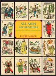 All Men Are Brothers (TRA)
