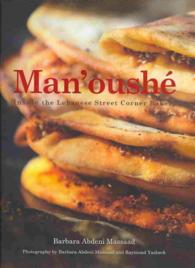 Man'oushe : Inside the Street Corner Lebanese Bakery