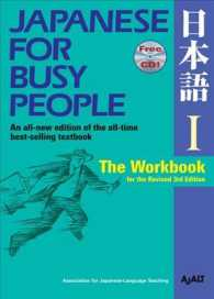 Japanese for Busy People I (3 PAP/COM)