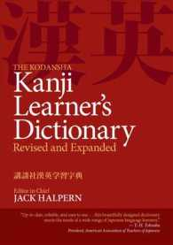 The Kodansha Kanji Learner's Dictionary (EXP REV BL)