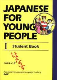 Japanese for Young People I (Japanese for Young People) (STU WKB)