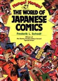 Manga! Manga! : The World of Japanese Comics (Reprint)