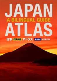 Japan Atlas : A Bilingual Guide (3 BLG)