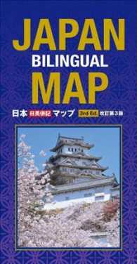 Japan Bilingual Map (3 MAP BLG)