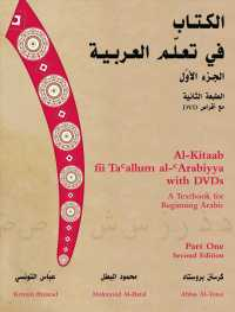 Al-kitaab Fii Ta Callum Al-carabiyya : A Textbook for Beginning Arabic (2 PAP/DVD)
